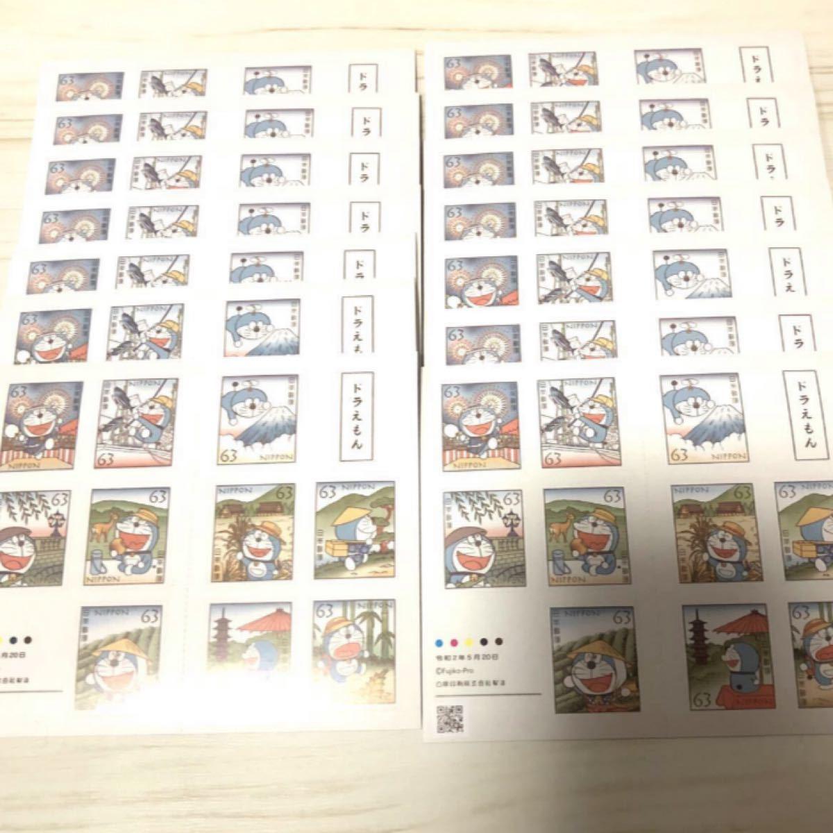 切手 63円 ドラえもん シール切手