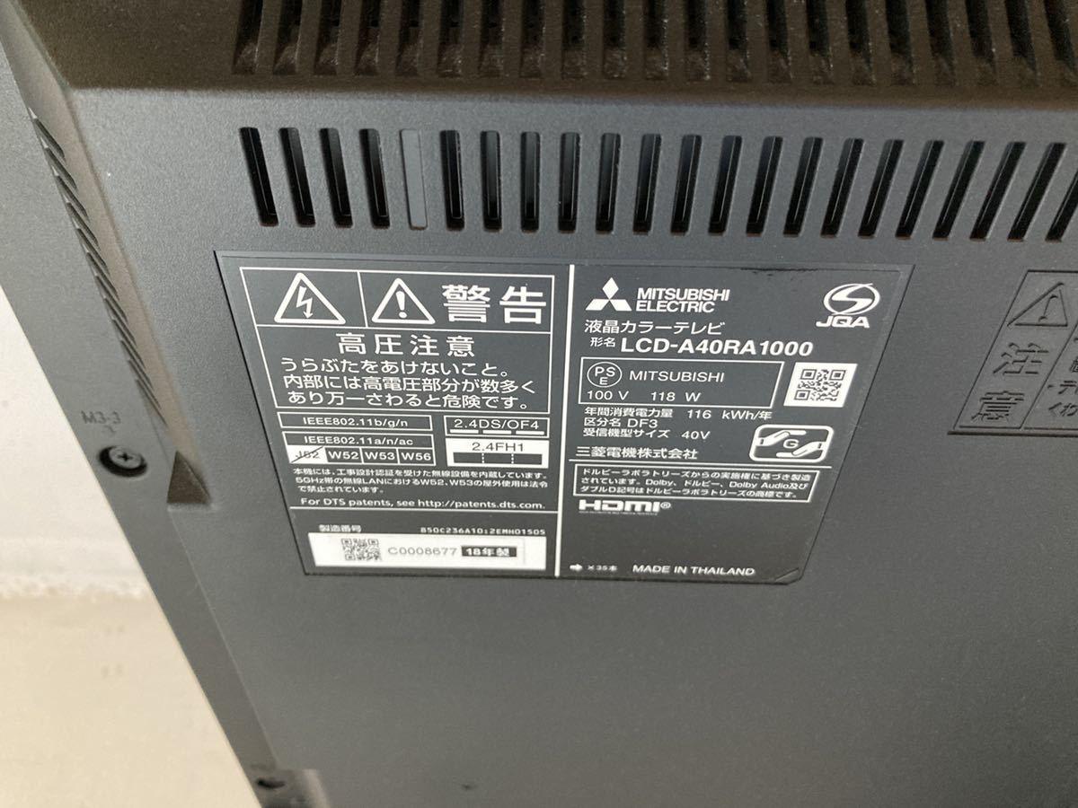 ジャンク 液晶割れ 三菱 REAL LCD-A40RA1000 40型 Ultra HD ブルーレイ内蔵 4K液晶テレビ_画像4