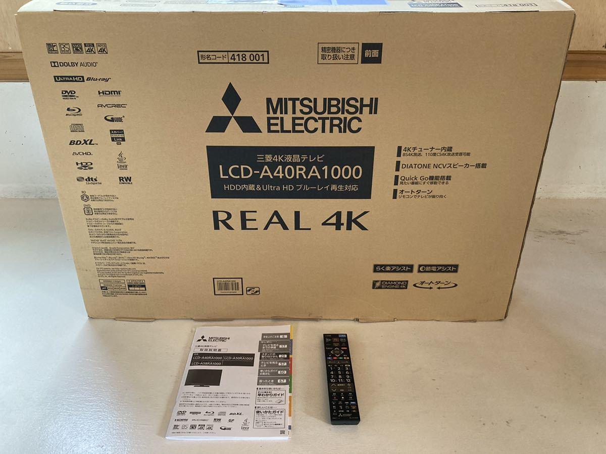 ジャンク 液晶割れ 三菱 REAL LCD-A40RA1000 40型 Ultra HD ブルーレイ内蔵 4K液晶テレビ_画像5
