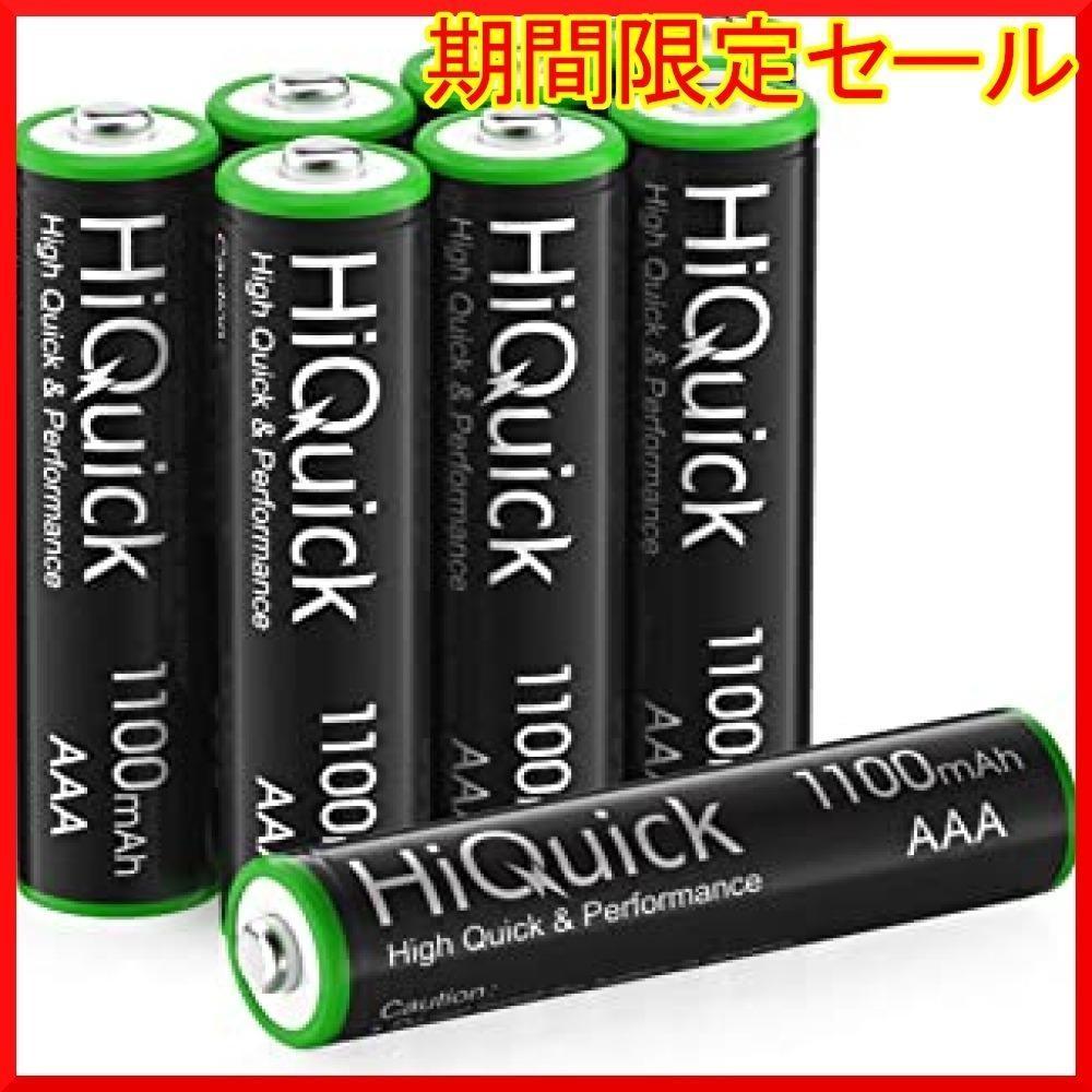 単4形 HiQuick 電池 単4 充電式 単4充電池 ニッケル水素電池1100mAh 8本入り ケース2個付き 約1200回使_画像1