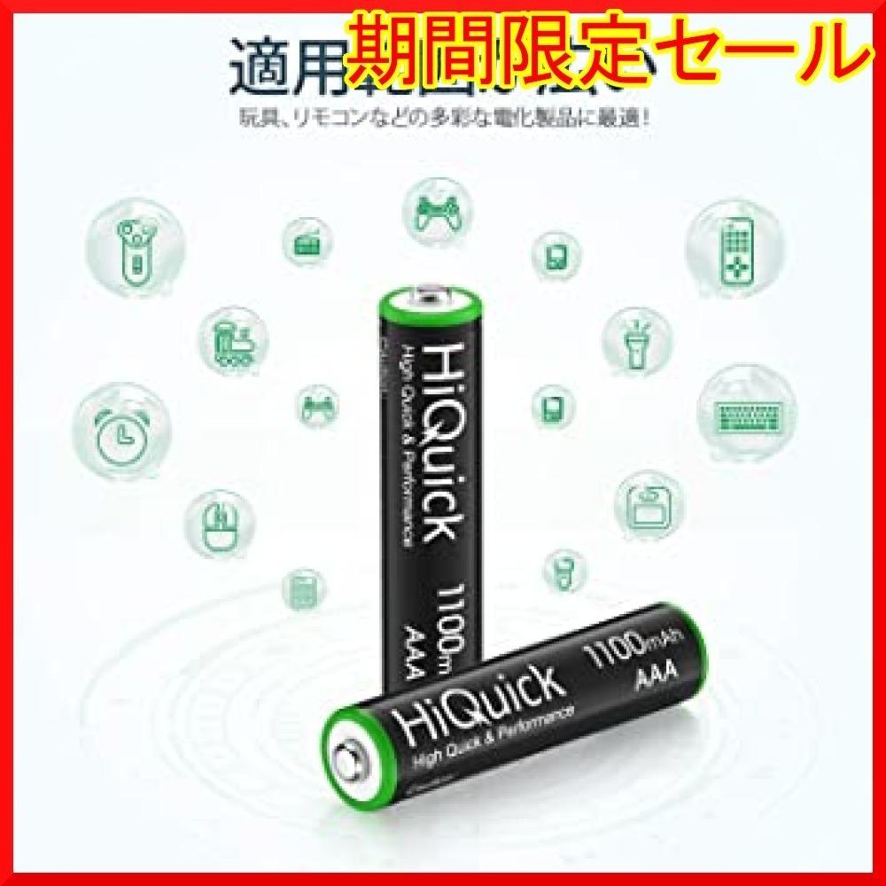 単4形 HiQuick 電池 単4 充電式 単4充電池 ニッケル水素電池1100mAh 8本入り ケース2個付き 約1200回使_画像4