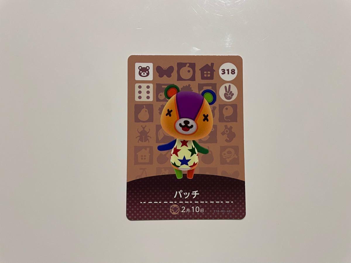 どうぶつの森 amiibo アミーボ カード パッチ