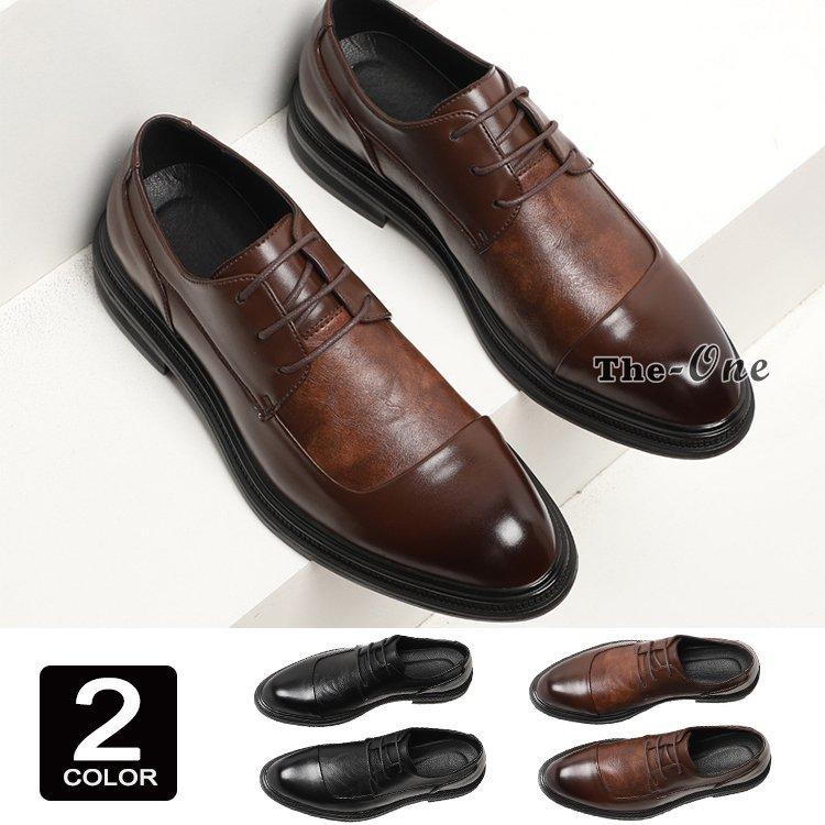 革靴 外羽根式 通勤 就活 成人式 フォーマル ドレスシューズ ビジネスシューズ メンズ 紳士靴 革靴 外羽根式 通勤 就活 成人式 フォーマ