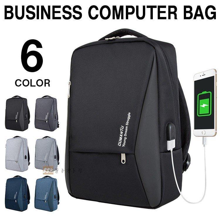 リュックサック リュック 大容量 通勤リュック 撥水 ビジネスリュック メンズ リュックサック USB充電ポート ビジネスバッグ PC対応 バッ