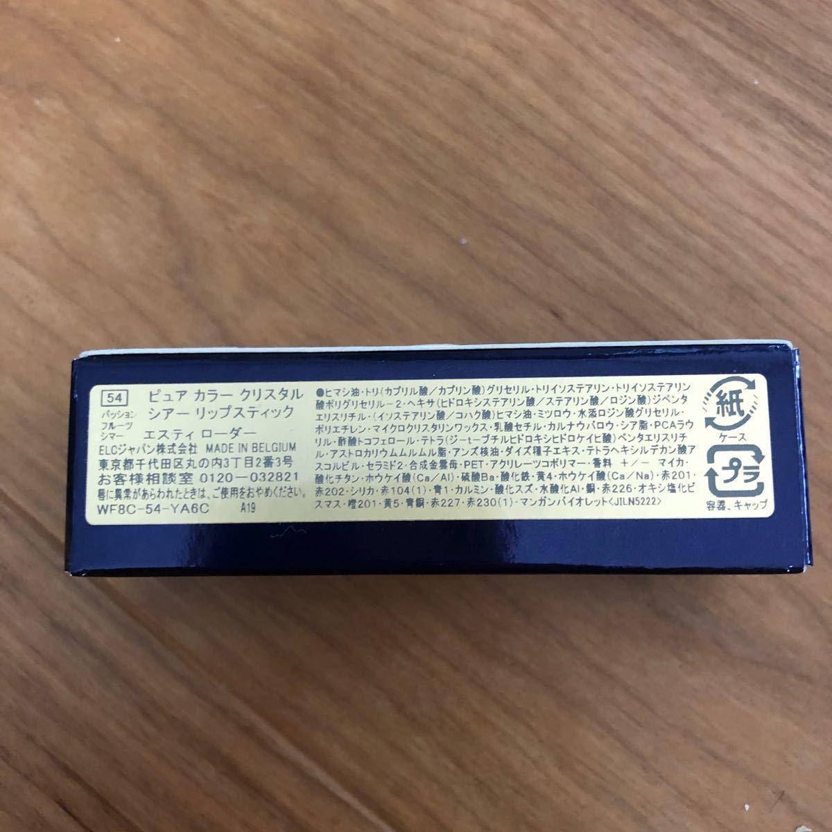 新品 エスティローダー ESTEE LAUDER ピュアカラークリスタルシアー リップスティック 恋コスメ 婚活リップ リップ