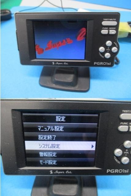 ユピテル Super Cat GPSレーダー探知機【 PGRO1si 】2.2型IPS オールイン ワンボディ Yupiteru スーパーキャット SDカード欠品 中古品_画像3