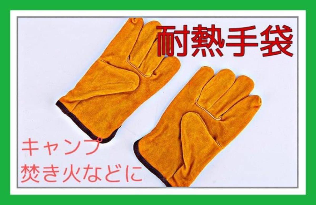 耐熱グローブ, 防火手袋 作業手袋   アウトドア☆