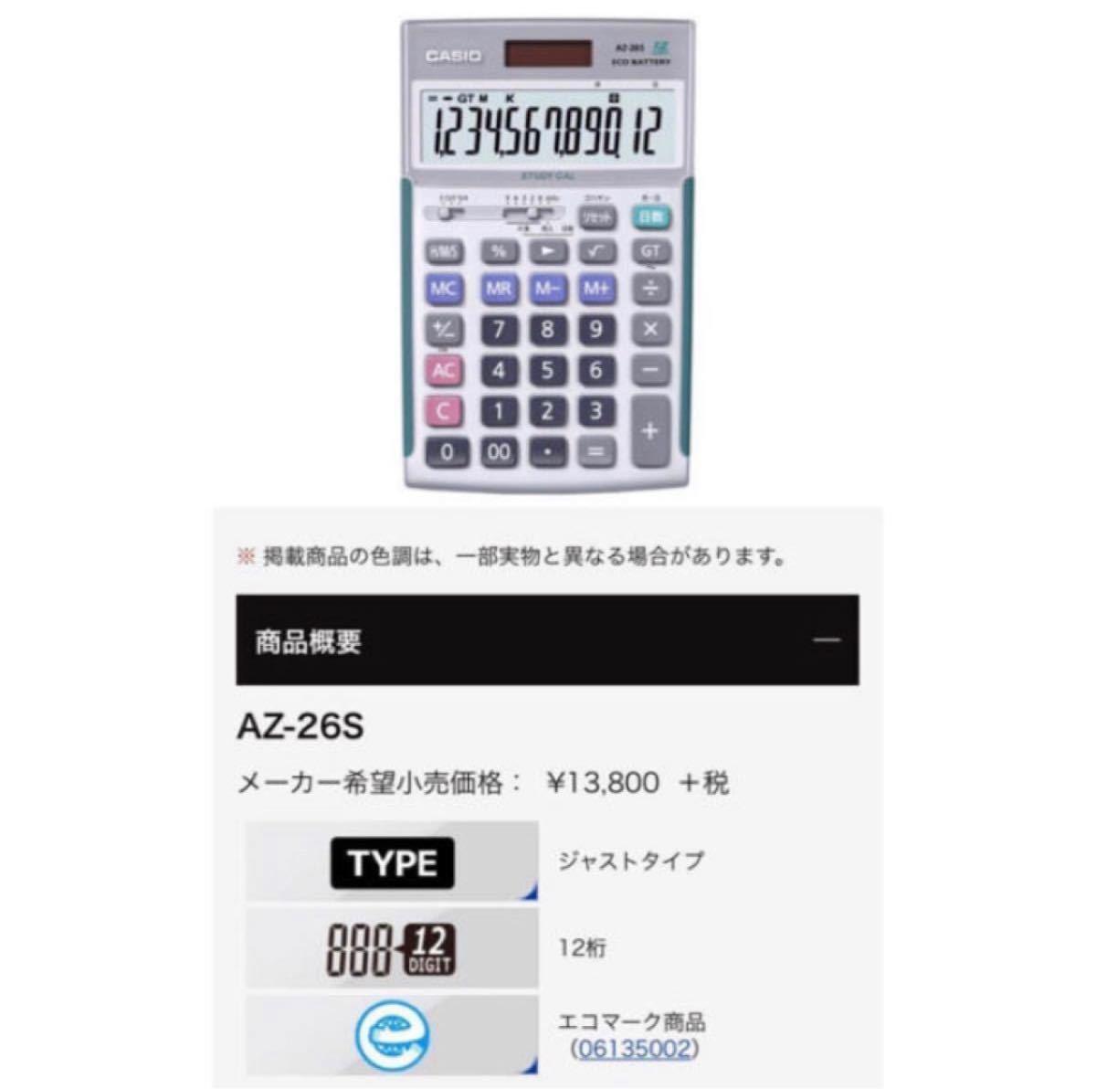新品 CASIO 電卓 AZ-26S  カシオ