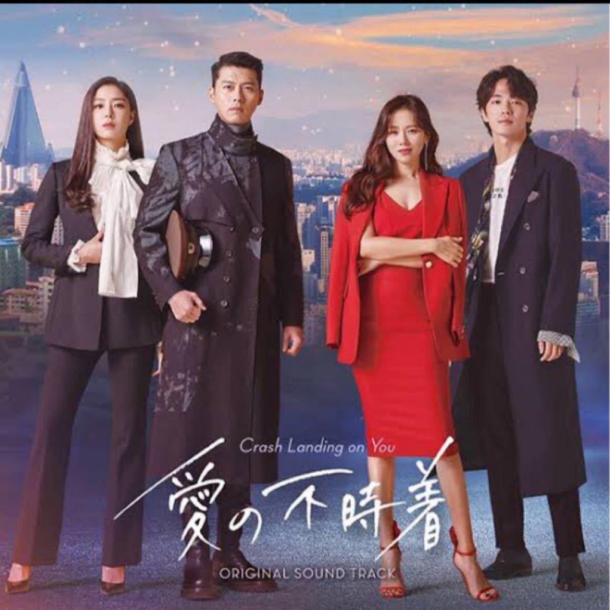 韓国ドラマ 愛の不時着 DVD『レーベル印刷有り』