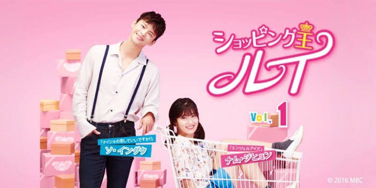 韓国ドラマ ショッピング王ルイ DVD『レーベル印刷有り』