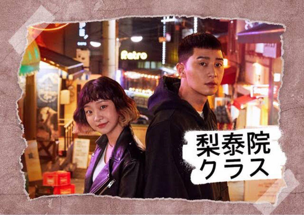 韓国ドラマ 梨泰院クラス DVD『レーベル印刷有り』