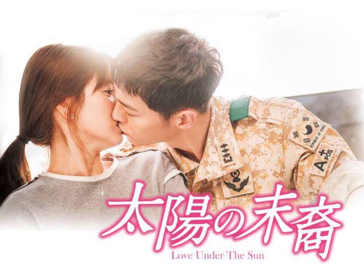 韓国ドラマ 太陽の末裔 DVD『レーベル印刷有り』