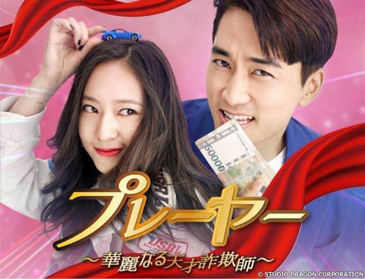 韓国ドラマ プレーヤー DVD『レーベル印刷有り』