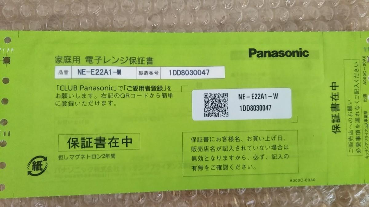 Panasonic 電子レンジ NE-E22A1-W