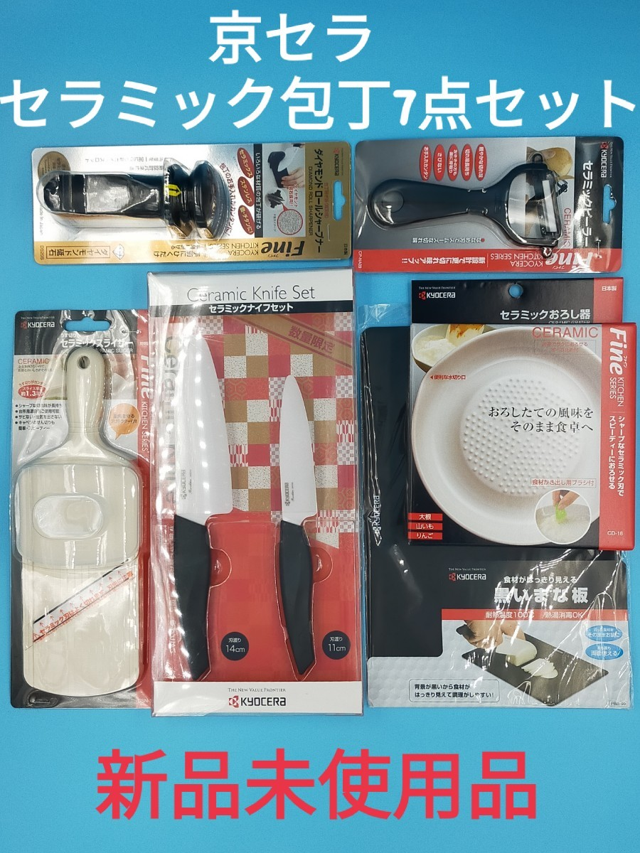 京セラ セラミック包丁2丁・シャープナー・おろし器・スライサー・ピーラー・まな板 7点セット 未使用品
