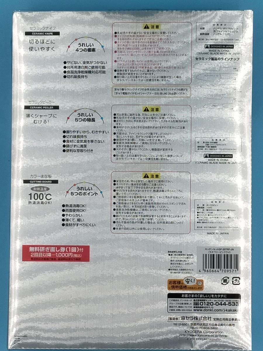 京セラ 上位モデル ファインプレミア セラミック包丁・セラミックピーラー・まな板 3点セット 未使用品
