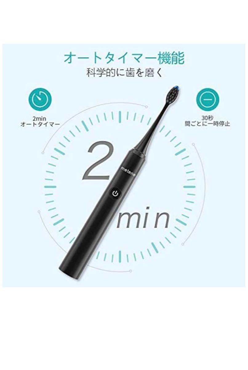 電動歯ブラシ 音波歯ブラシ 歯ブラシ ソニック 5つのモード 替えブラシ5本