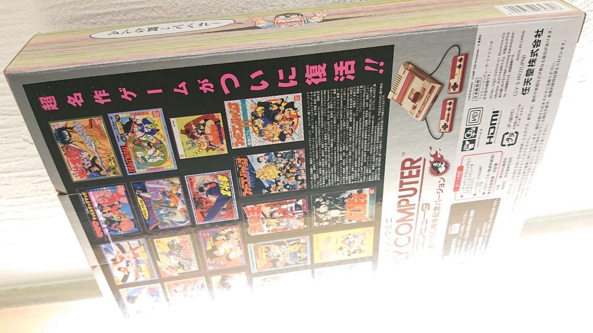 ニンテンドークラシックミニ ファミリーコンピュータ週刊少年ジャンプ創刊50周年