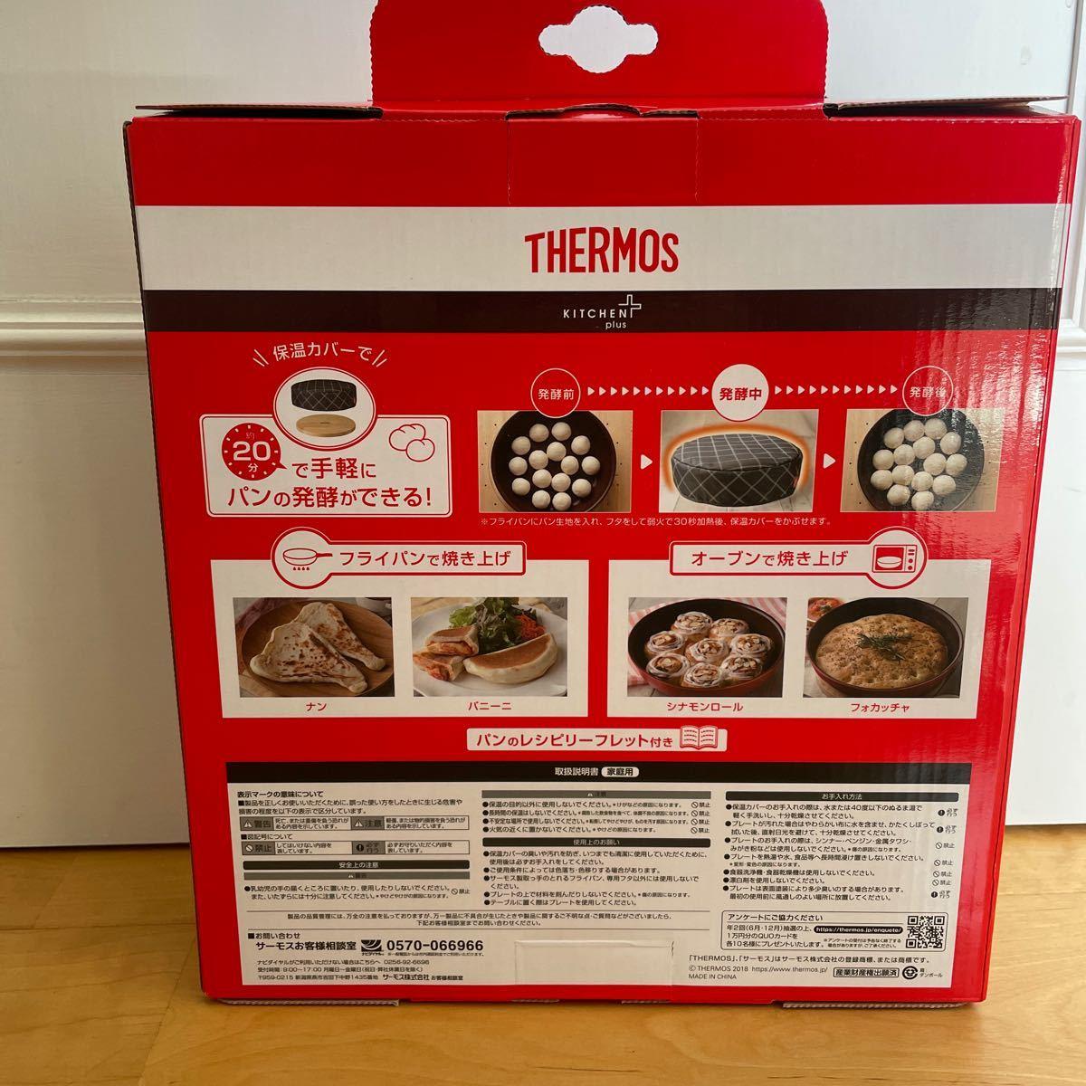 THERMOS (サーモス) フライパン保温カバー (木製プレート付) GYグレー KAC-001 シンプル 便利 料理