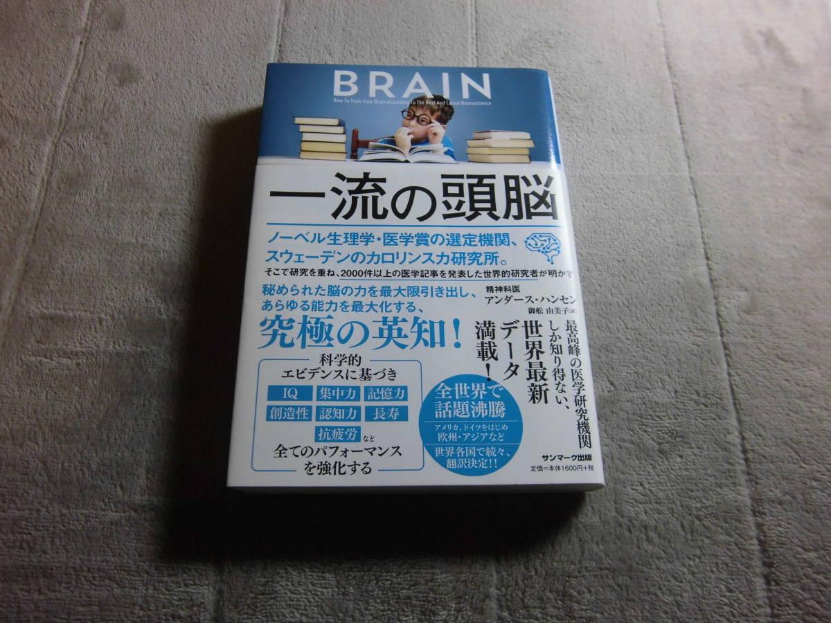 「一流の頭脳」アンダース・ハンセン (著) 送料198円。送料は追加で何冊落札でも198円か