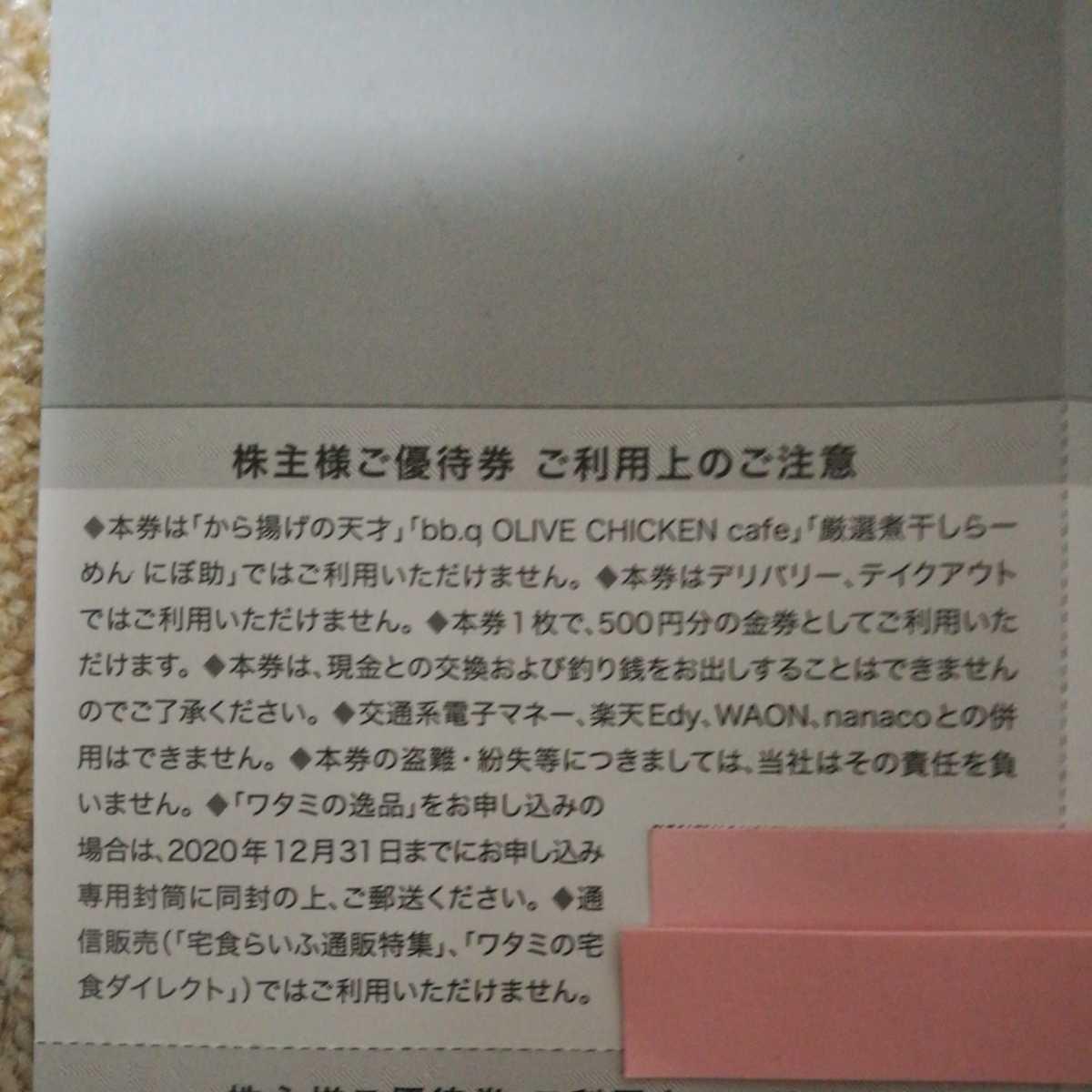 ワタミ 和民 株主優待券 6,000円分(500円×12枚) 2021/5/31まで_画像2