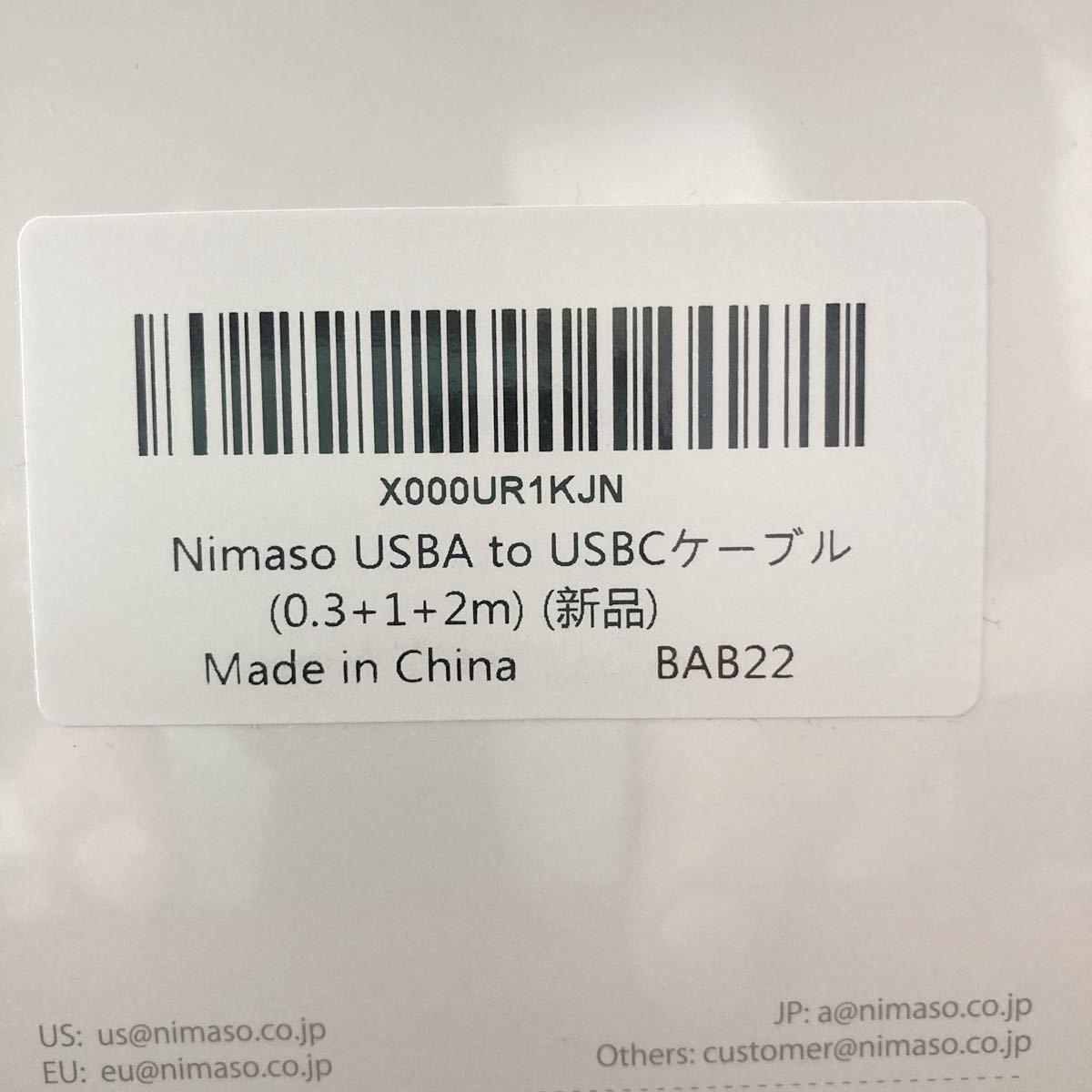 USB Type C ケーブル 3本セット 0.3m+1m+2m 各1本 グレー