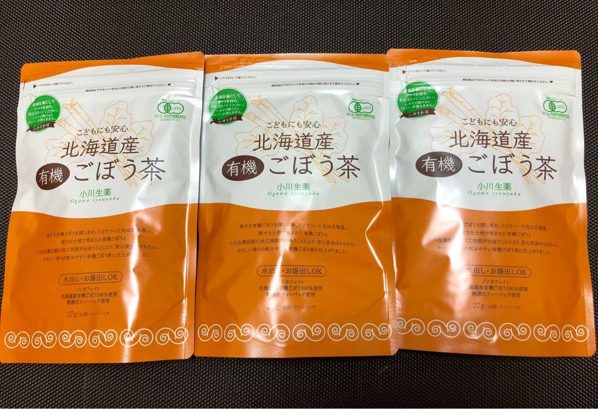 北海道産 有機ごぼう茶 3点