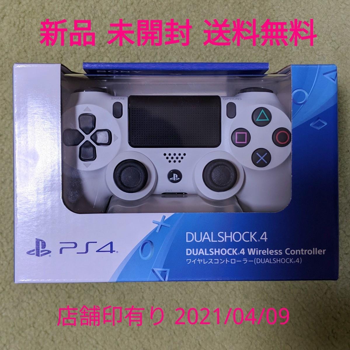PS4 ワイヤレスコントローラー(DUALSHOCK4)  グレイシャー・ホワイト (CUH-ZCT2J13)