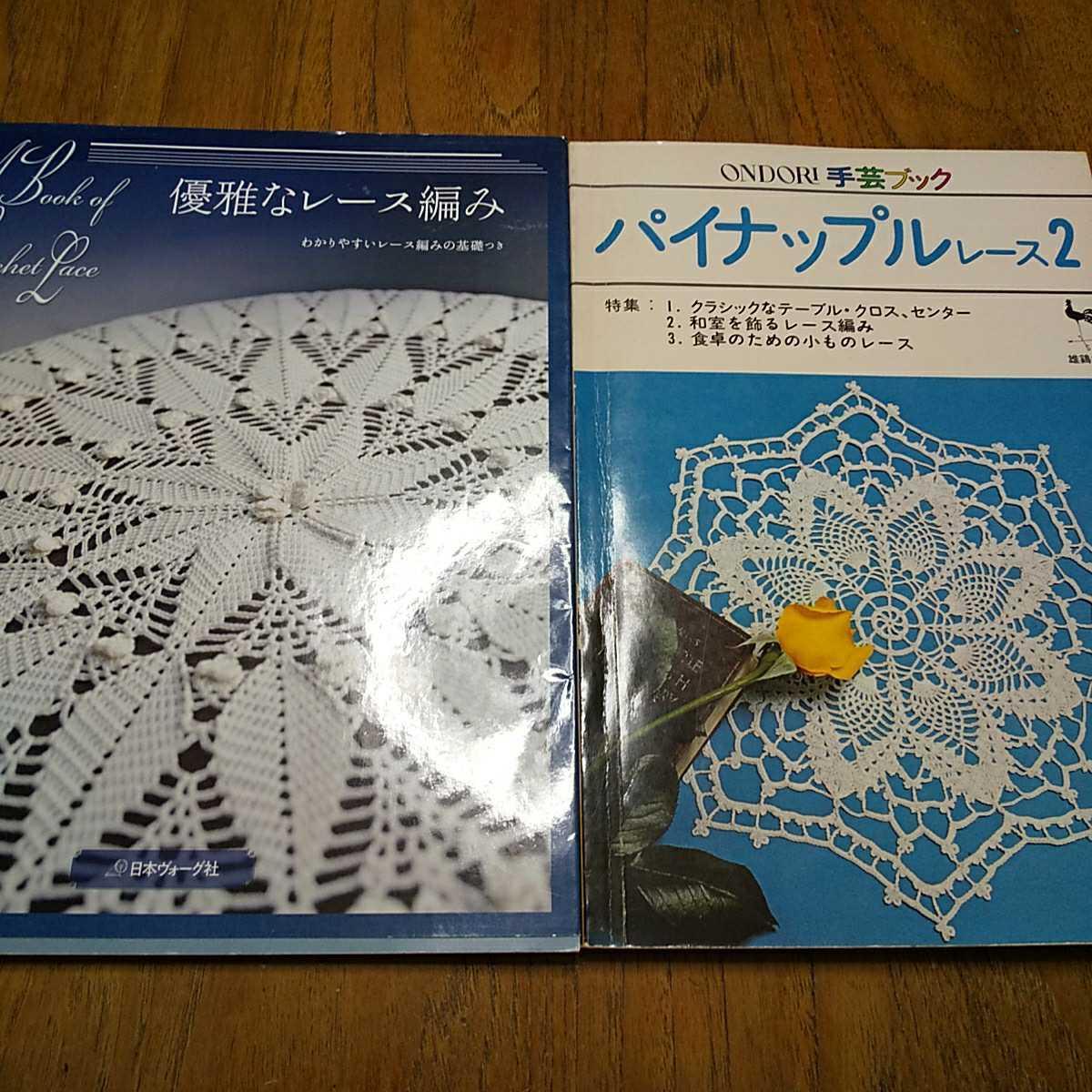 優雅なレース編み と パイナップルレース2 書き込み無しの比較的美品な書籍中古本