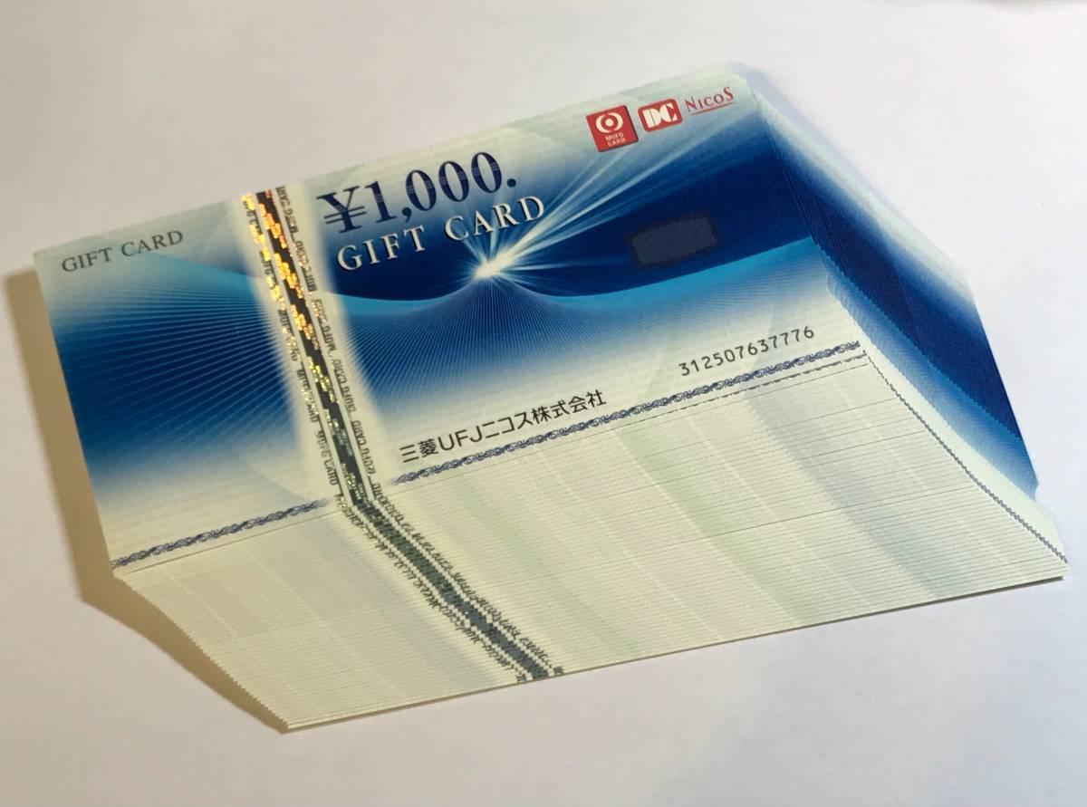 三菱UFJニコス ギフトカード 50000円分 金券_画像1