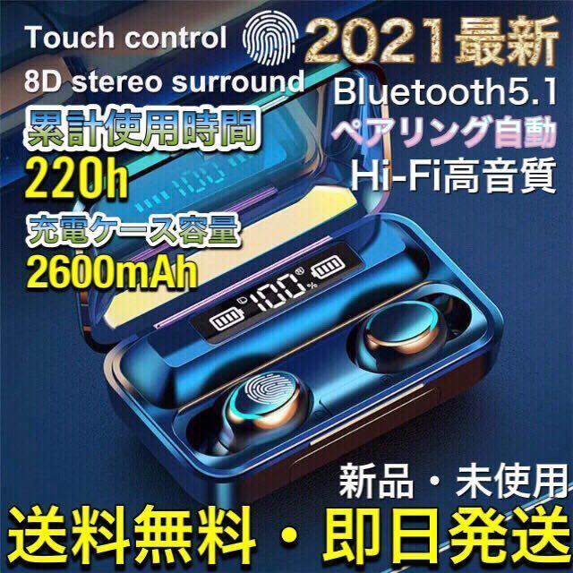 送料無料!1円~タッチ操作 Bluetoothイヤホン ワイヤレスイヤホン Bluetooth5.1 Hi-Fi高音質 ペアリング自動 IPX7防水 iPhone Android_画像1