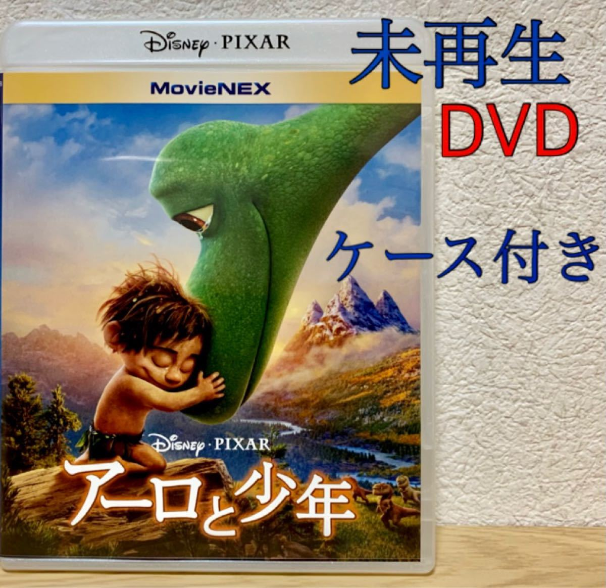 アーロと少年 MovieNEX('15米) 正規パッケージ+未再生DVD ディズニー ピクサー