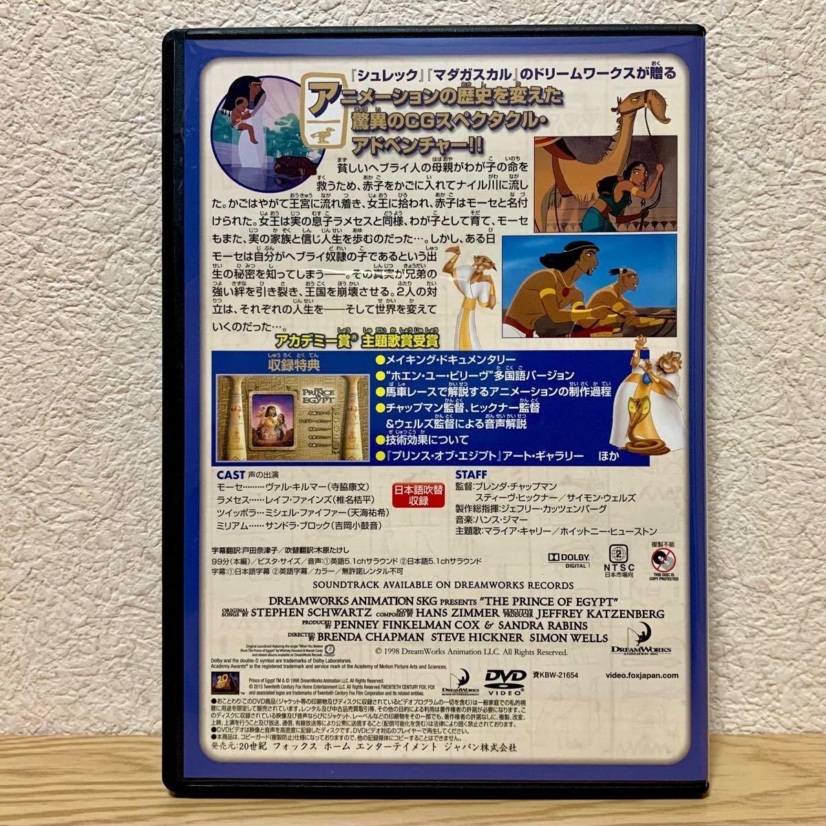 プリンス・オブ・エジプト DVD  1回視聴のみ