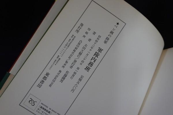 ie02/ペン画の陸軍 軍隊内務班  太田天橋 東都書房 昭和42年_画像3