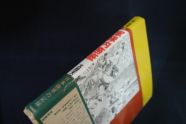 ie02/ペン画の陸軍 軍隊内務班  太田天橋 東都書房 昭和42年_画像2