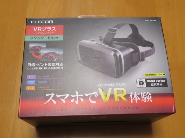 エレコム VRゴーグル VRグラス