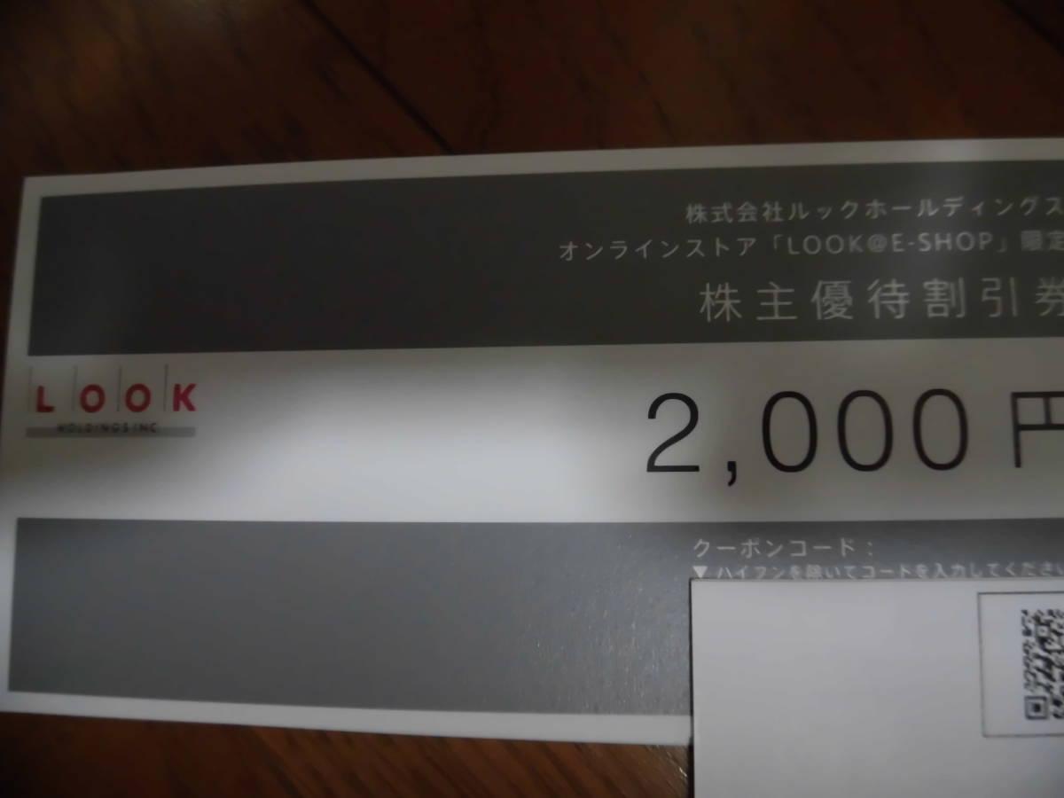 ルックホールディングス 株主優待券 2,000円割引券 有効期限:2022年3月31日 取引ナビコード通知 送料無料_画像1