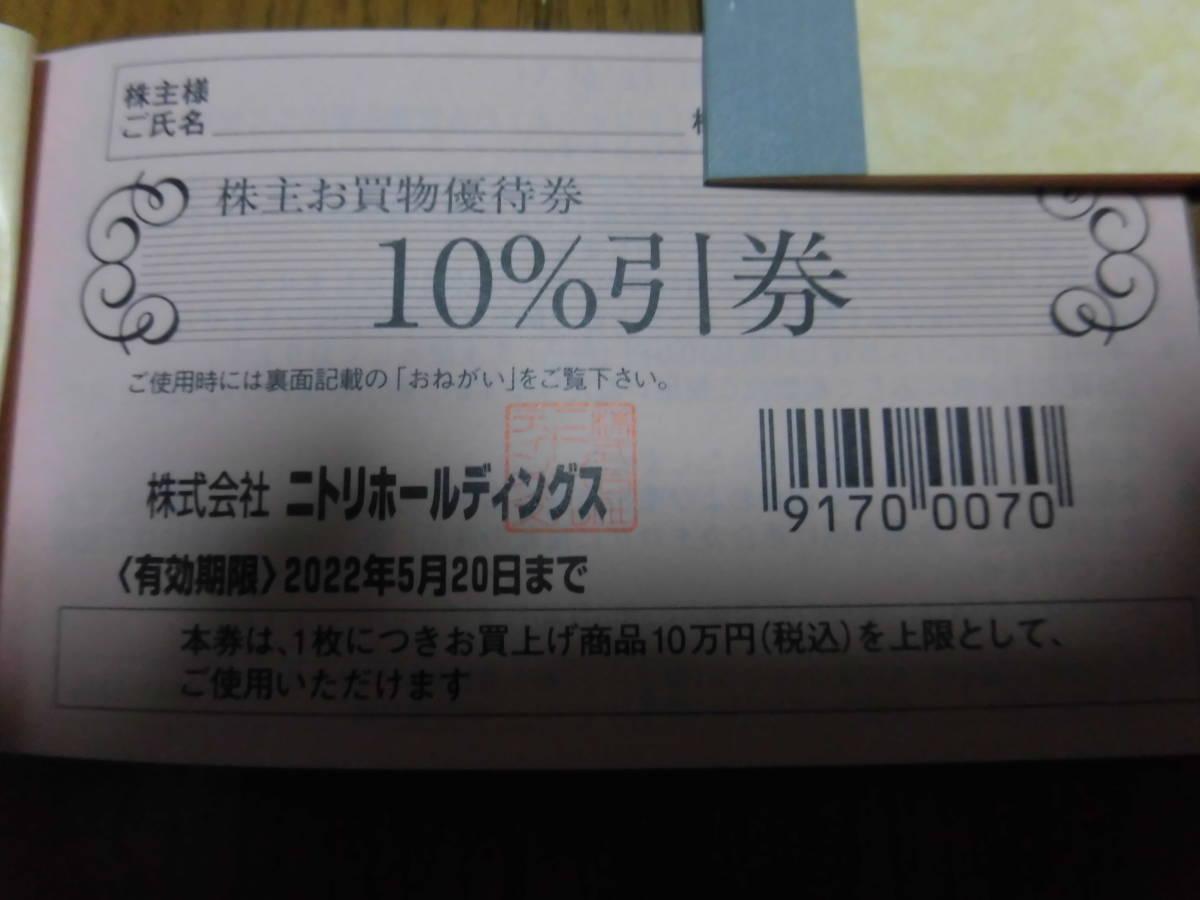 ニトリ 株主優待券 お買い物優待券 10%割引 1枚 10枚まで_画像1