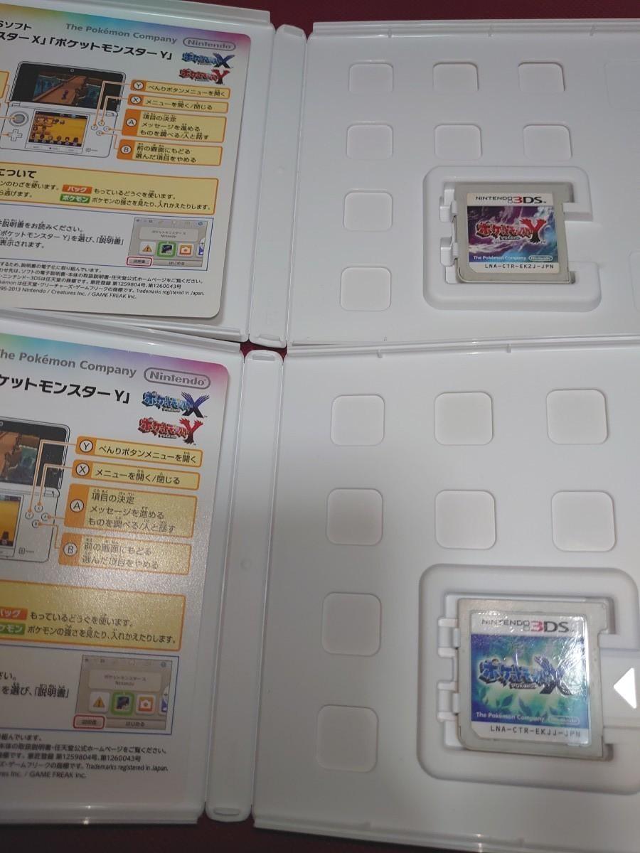 ポケットモンスターX ポケットモンスターY 3DSソフト