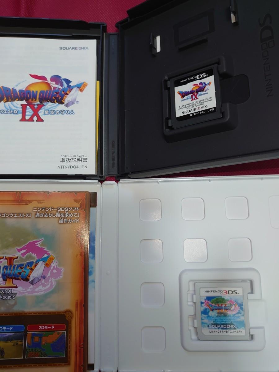 ドラゴンクエスト11 9 3DSソフト