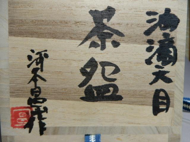 河本昌山(昌彦) 造 油滴天目茶碗 栞付き 布付き 共箱付き 茶道具 N-3_画像2