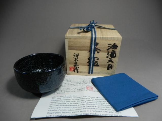 河本昌山(昌彦) 造 油滴天目茶碗 栞付き 布付き 共箱付き 茶道具 N-3_画像1