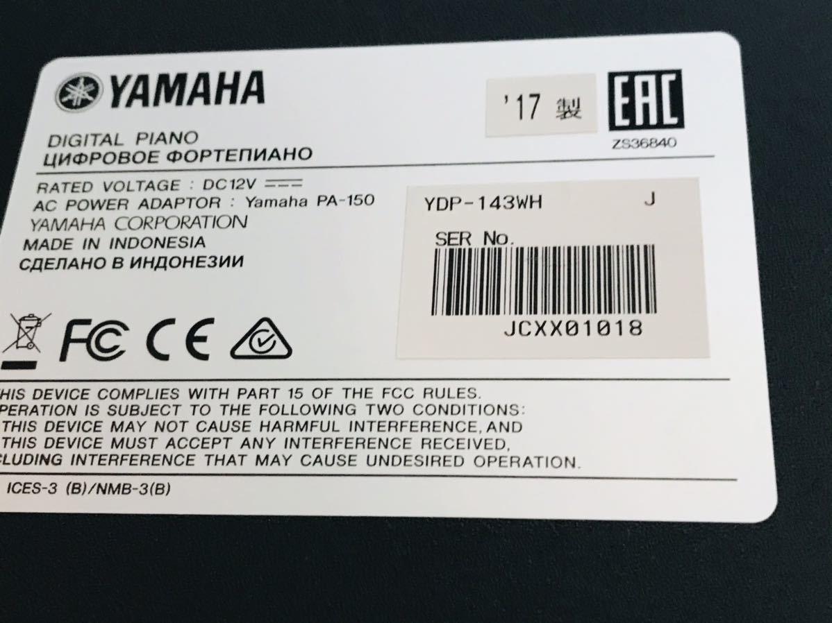 新品電源アダプター付 美品 YAMAHA YDP-143 ARIUS 電子ピアノ ヤマハ アリウス 17年製 純正イス付 直接引き取り歓迎 川崎市宮前区_画像10