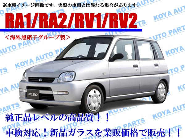【海外AGC製】プレオ RA1/RA2/RV1/RV2 フロントガラス_画像1