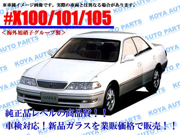 【海外AGC製】マークⅡ GX100/GX105/JZX100/JZX101/JZX105/LX100 フロントガラス_画像1