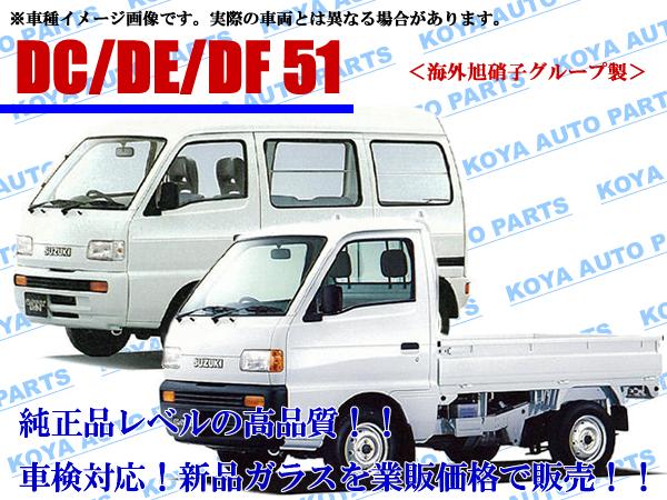 【海外AGC製】キャリー DC51T/DC51B/DD51T/DD51B/DE51V/DF51V フロントガラス_画像1