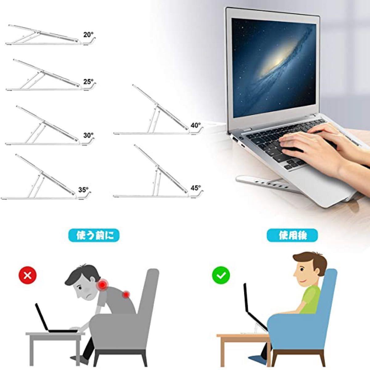 ノートパソコンスタンド PCスタンド 高さ角度調整可能