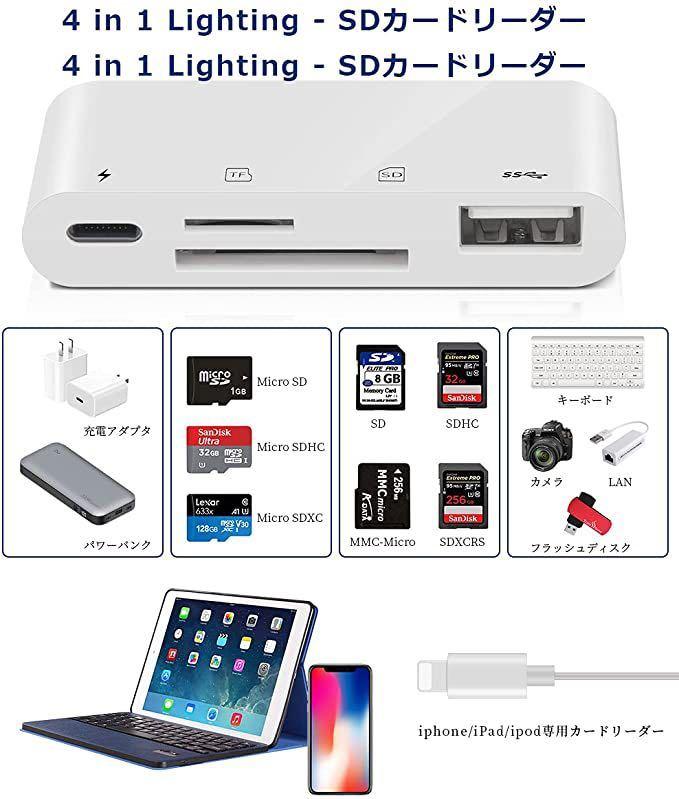 新品 iPhone SD カードリーダー iOS13 双方向 データ転送/充電 Office資料/写真/ビデオ SD/TF カメラアダプタ USBポート付き SD/Micro 4in1