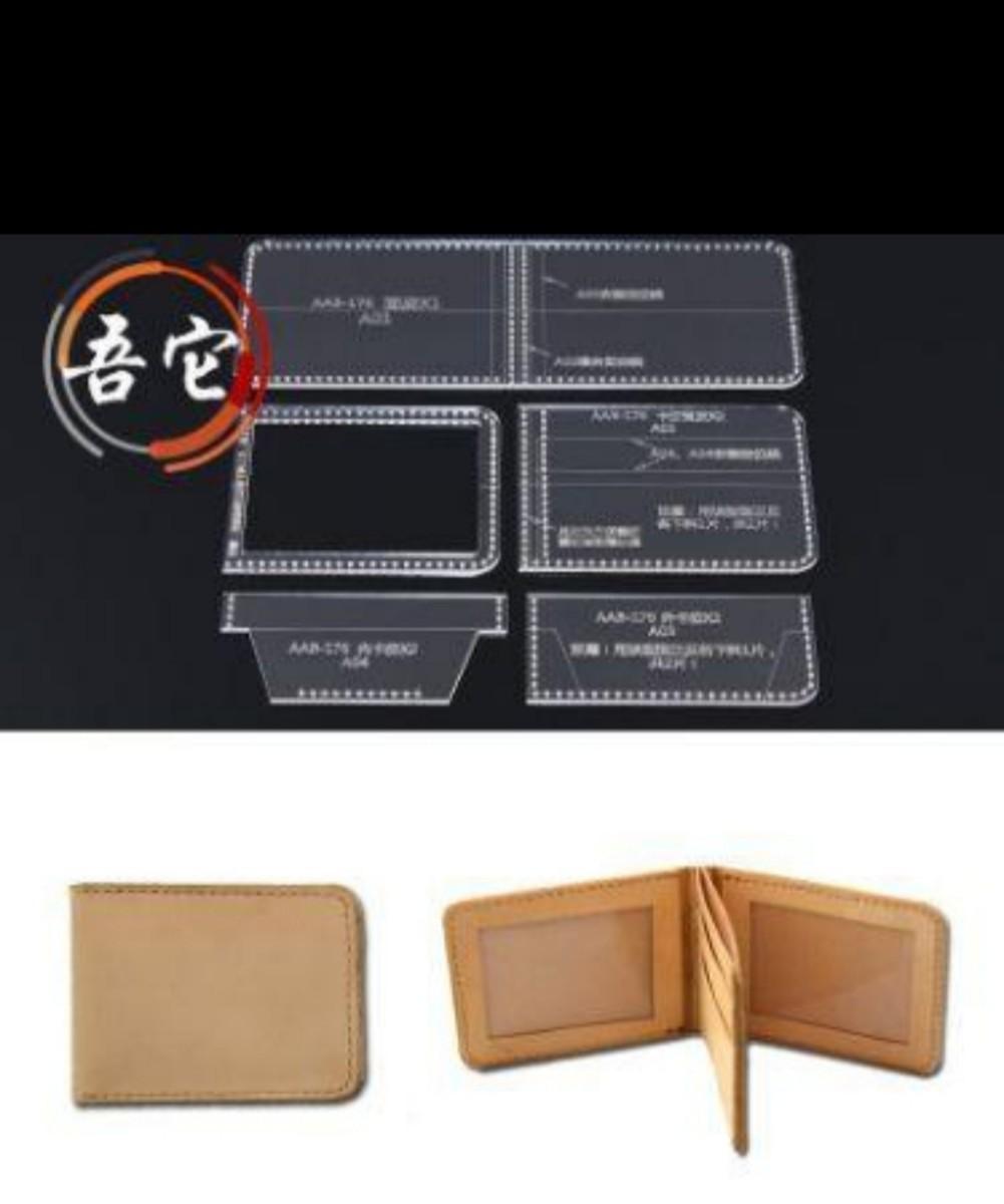 定期入れ財布 レザークラフトアクリル型 型紙