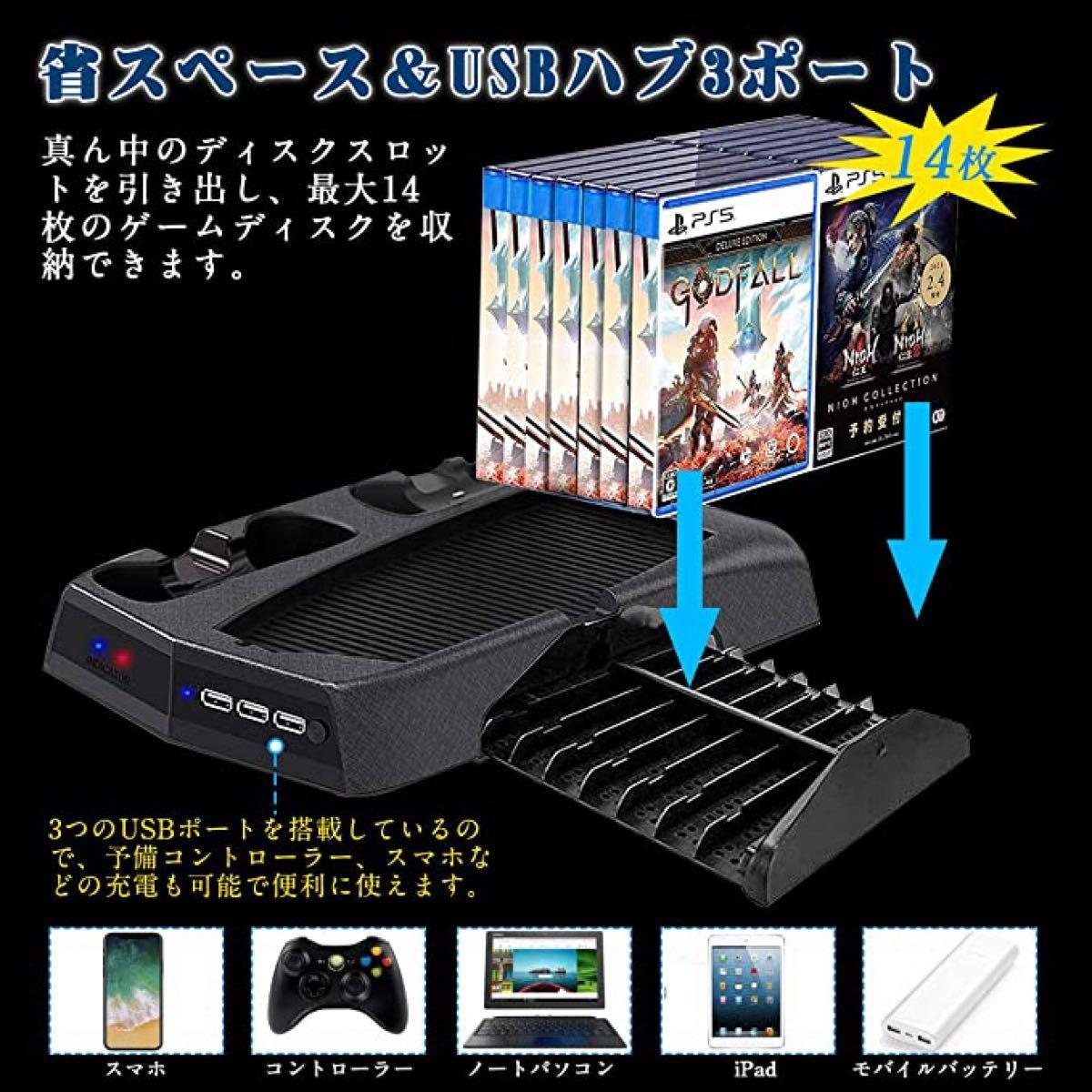 PS5 スタンド プレステ スタンド 冷却スタンド 縦置きスタンド  PlayStation5